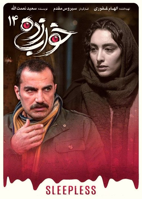 دانلود رایگان سریال ایرانی خواب زده قسمت 14