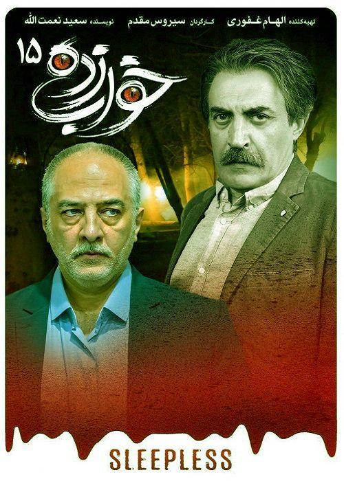 دانلود رایگان سریال ایرانی خواب زده قسمت 15