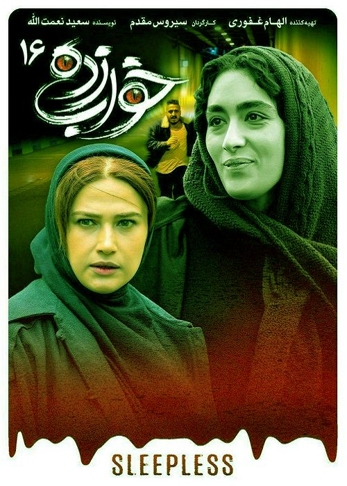 دانلود رایگان سریال ایرانی خواب زده قسمت 16