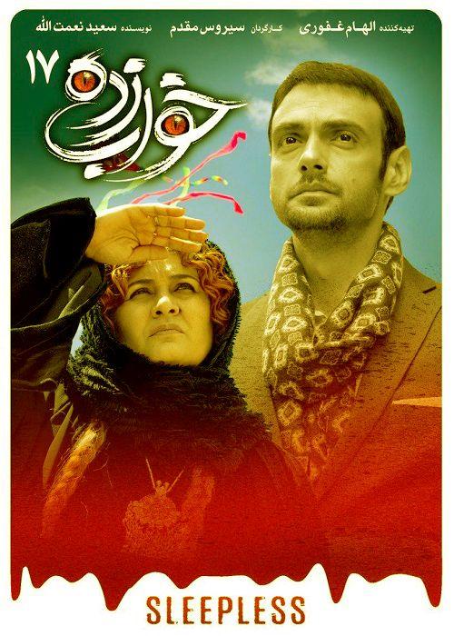 دانلود رایگان سریال ایرانی خواب زده قسمت 17