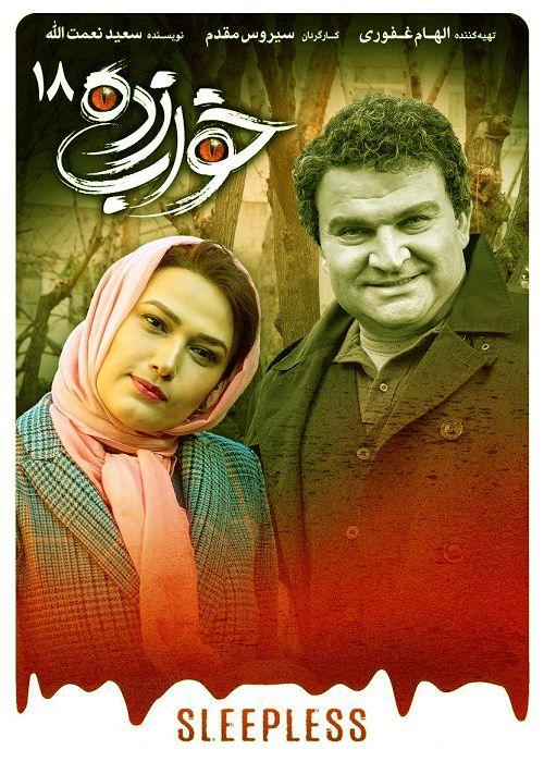 دانلود رایگان سریال ایرانی خواب زده قسمت 18
