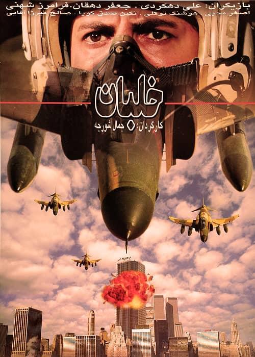 دانلود فیلم جنگی خلبان 1376
