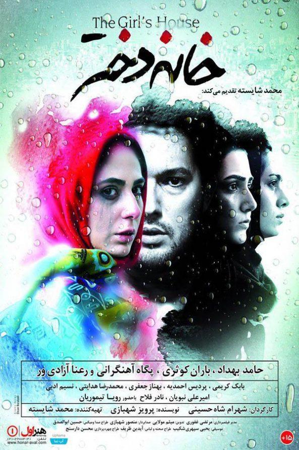 پوستر فیلم سینمایی خانه دختر