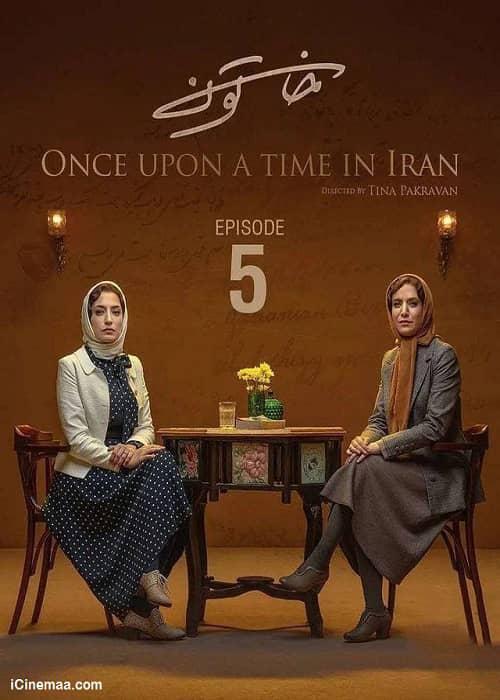 دانلود رایگان سریال ایرانی خاتون قسمت 5