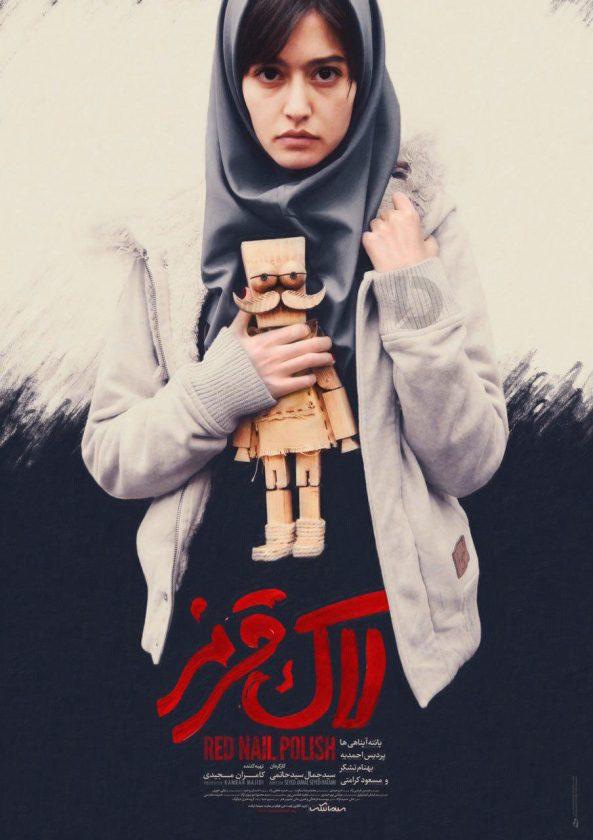 پوستر فیلم سینمایی لاک قرمز
