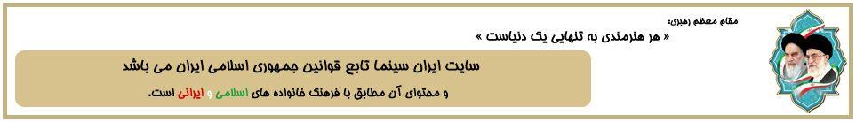 بنر اطلاع رسانی تابعیت قوانین سایت