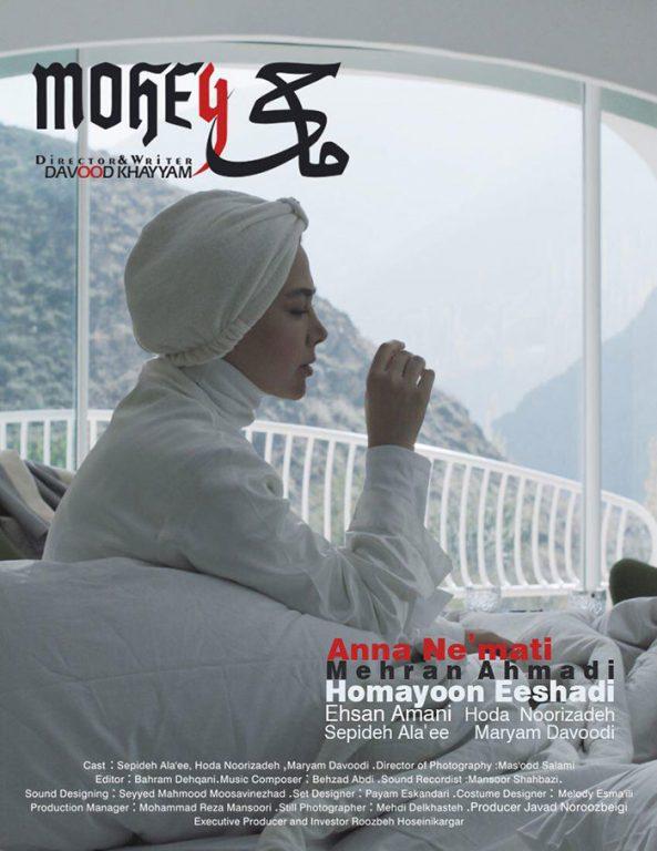 پوستر فیلم سینمایی ماحی