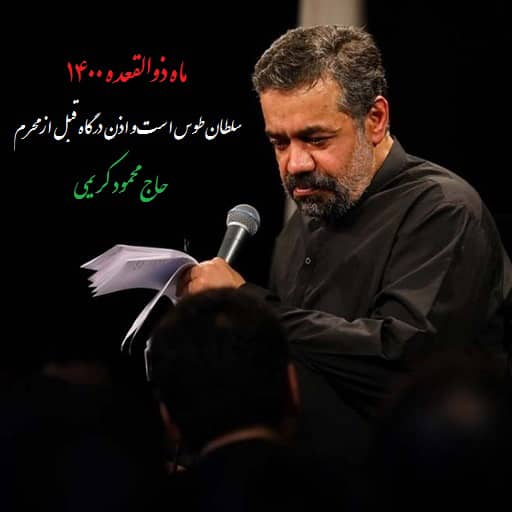 دانلود رایگان مداحی سلطان طوس است و اذن درگاه قبل از محرم محمود کریمی 320