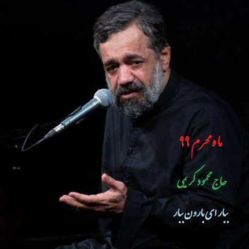 دانلود مداحی ببار ای بارون ببار محمود کریمی