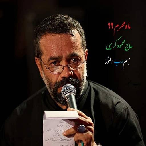 دانلود مداحی بسم رب النور محمود کریمی
