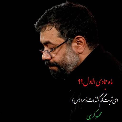 دانلود مداحی ای تربت گم گشته ات زهرا یا زهرا محمود کریمی