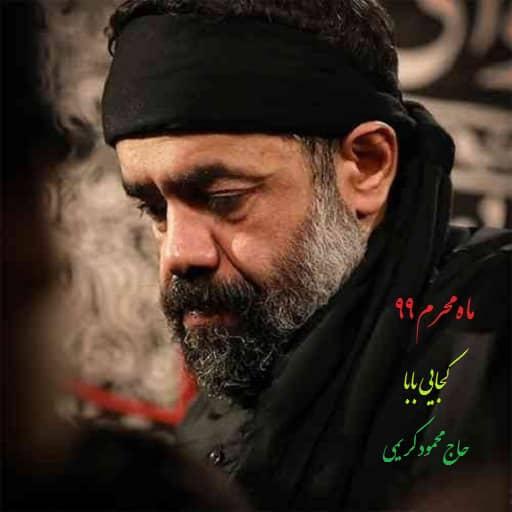 دانلود مداحی کجایی بابا محمود کریمی