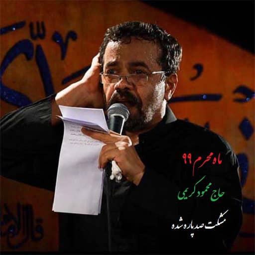 دانلود مداحی مشکت صد پاره شد Mahmoud Karimi