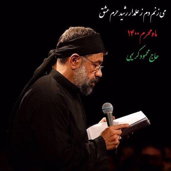 دانلود مداحی می زنم دم ز علمدار رشید حرم عشق محمود کریمی