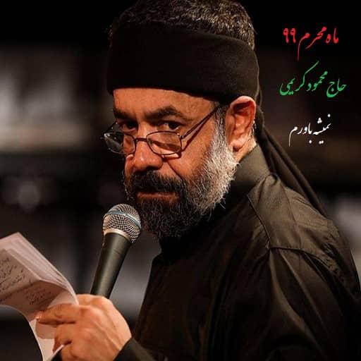 دانلود مداحی نمیشه باورم محمود کریمی