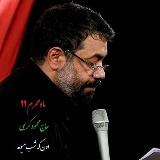 دانلود مداحی اون که شب میومد محمود کریمی