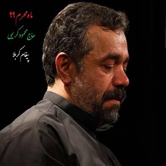 دانلود مداحی پیغام کربلا به نجف برد جبرئیل محمود کریمی