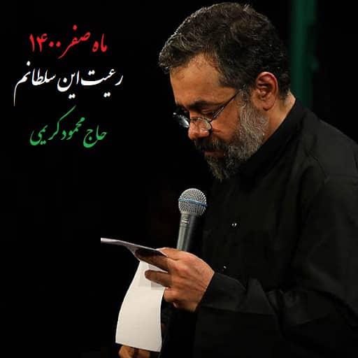 دانلود رایگان مداحی رعیت این سلطانم محمود کریمی