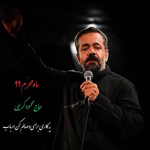 دانلود مداحی یه کاری برای وصالم کن ارباب محمود کریمی