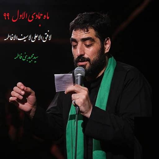 دانلود مداحی لا فتی الا علی لا سیف الا فاطمه بنی فاطمه