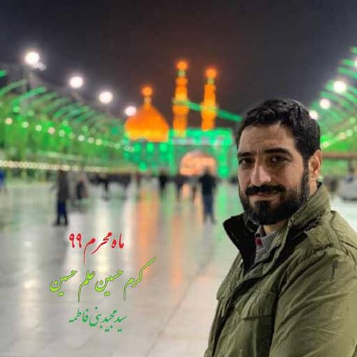 دانلود مداحی کرم حسین علم حسین مجید بنی فاطمه