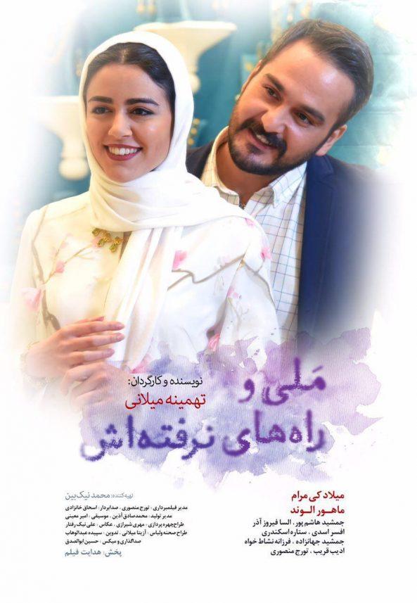 پوستر فیلم سینمایی ملی و راه های نرفته اش