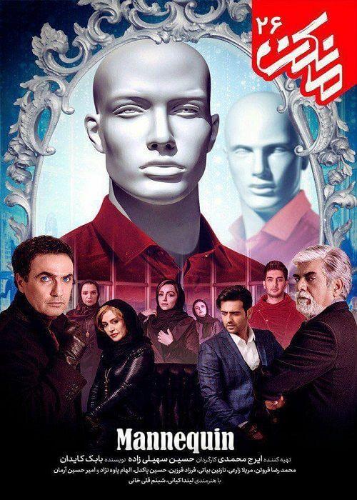 دانلود سریال مانکن قسمت بیست و ششم