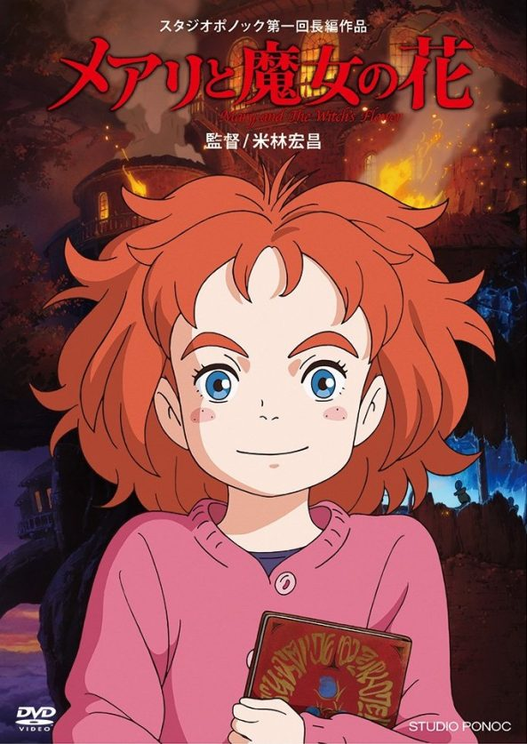 پوستر انیمیشن Mary and the Witch's Flower 2017
