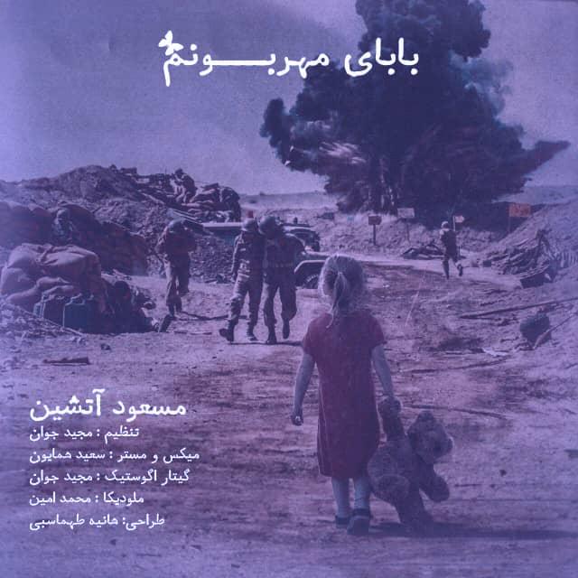 دانلود آهنگ بابای مهربونم از مسعود آتشین