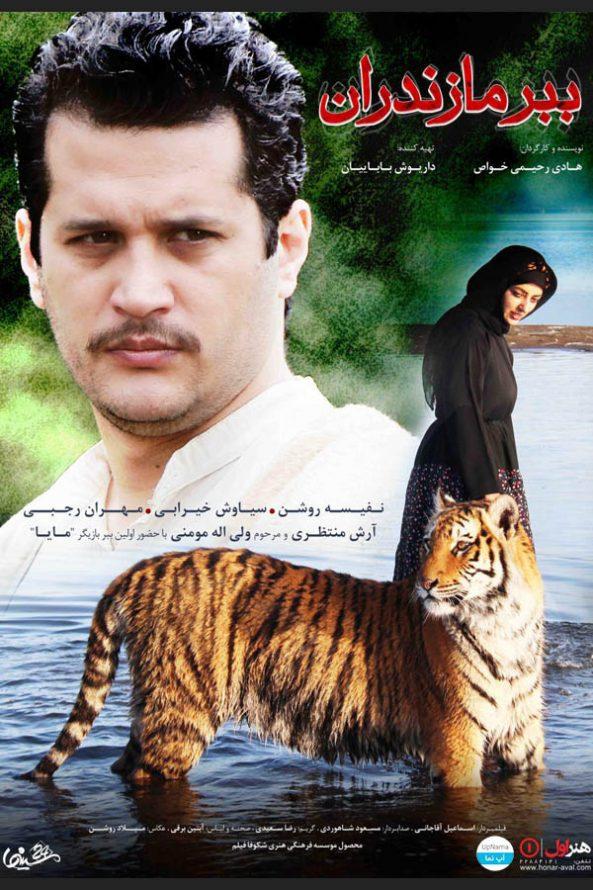 پوستر فیلم سینمایی میایا ببر مازندران