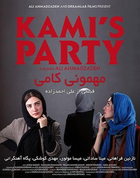 دانلود رایگان فیلم مهمونی کامی ۱۳۹۲