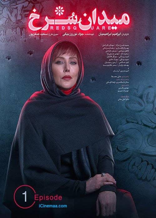دانلود سریال ایرانی میدان سرخ رایگان قسمت 1