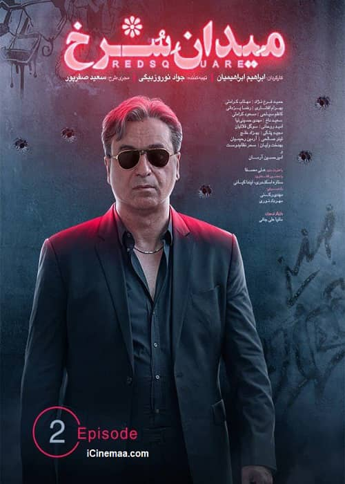 دانلود سریال ایرانی میدان سرخ رایگان قسمت 2