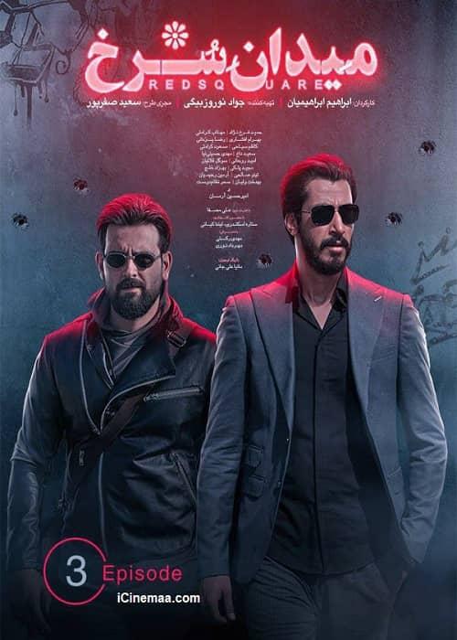 دانلود سریال ایرانی میدان سرخ رایگان قسمت 3