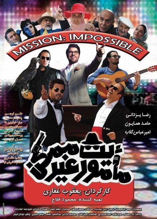 دانلود فیلم ماموریت غیرممکن ایرانی هاشم پور