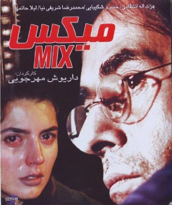 پوستر فیلم سینمایی میکس