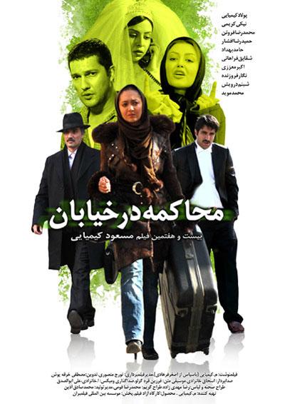 پوستر فیلم سینمایی محاکمه در خیابان