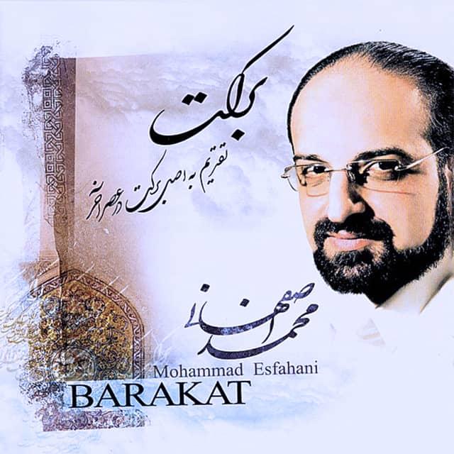 دانلود آهنگ طلب محمد اصفهانی با کیفیت 320