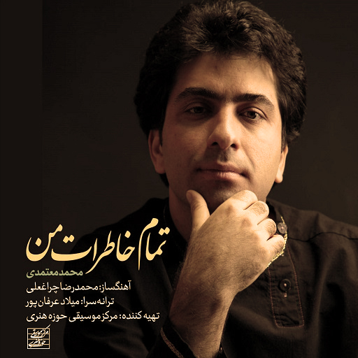 دانلود اهنگ تمام خاطرات من محمد معتمدی کیفیت بالا