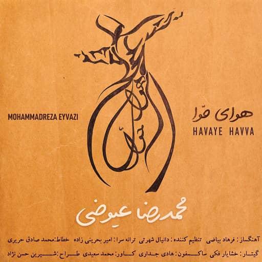 دانلود آهنگ جدید هوای حوا محمدرضا عیوضی 320