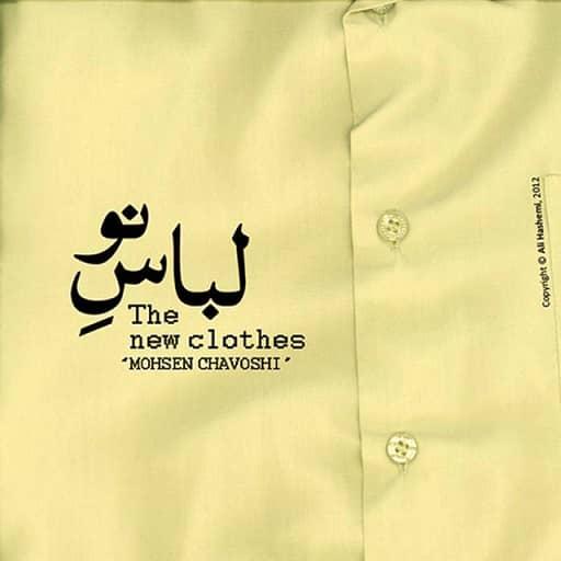 دانلود رایگان آهنگ لباس نو از محسن چاوشی