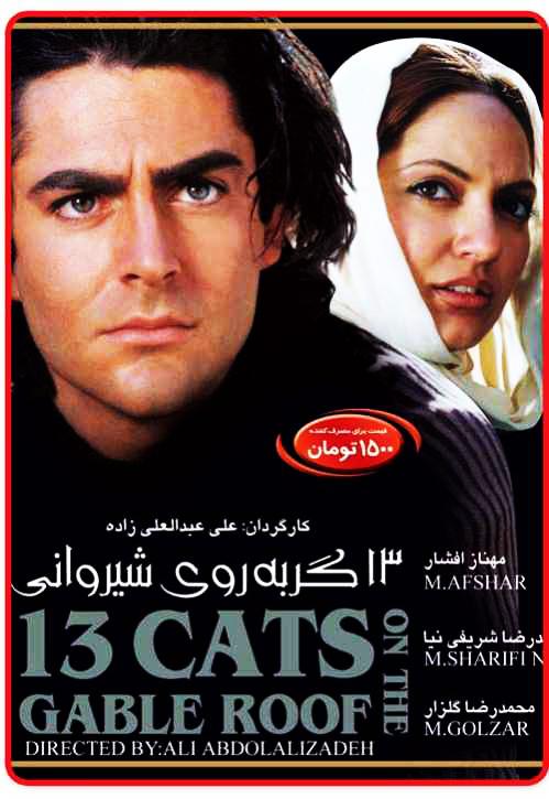 دانلود فیلم ۱۳ گربه روی شیروانی