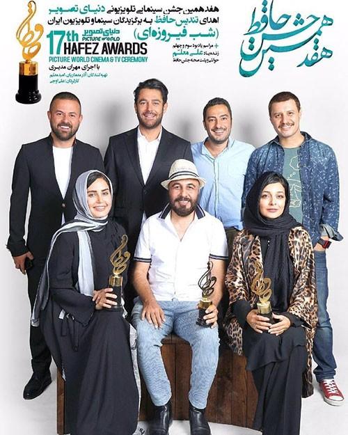 دانلود فیلم هفدهمین جشن سینمایی حافظ