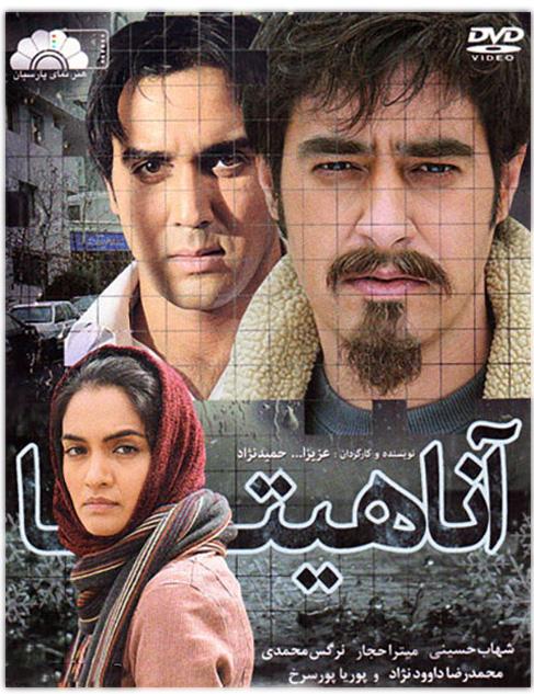 پوستر فیلم سینمایی آناهیتا