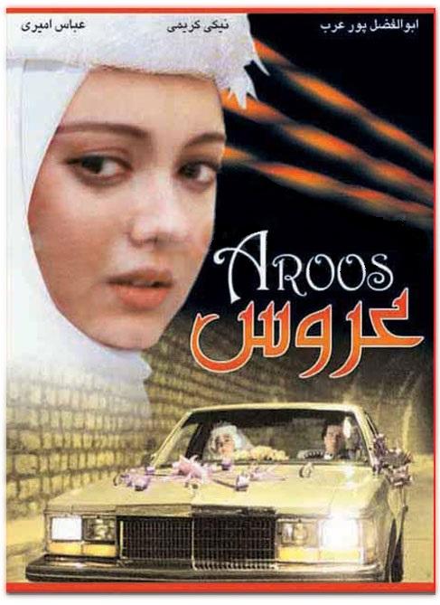 پوستر فیلم سینمایی عروس