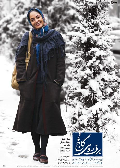 پوستر فیلم سینمایی برف روی کاج ها