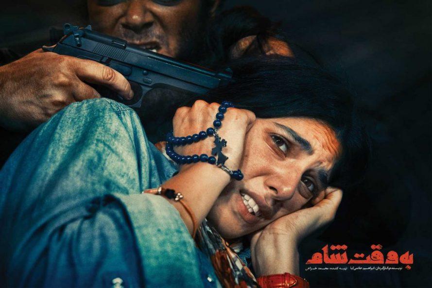 فیلم به وقت شام اپارات کامل