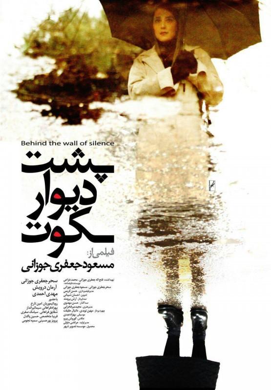 پوستر فیلم سینمایی پشت دیوار سکوت