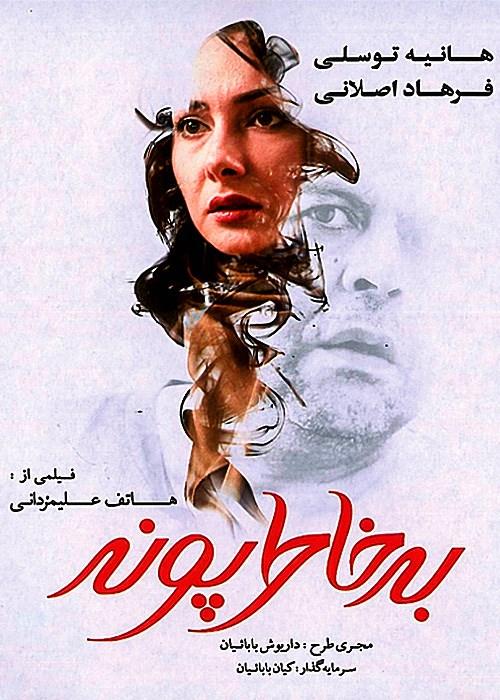 دانلود فیلم به خاطر پونه ۱۳۹۱