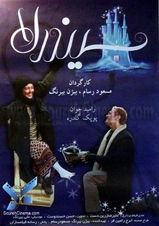 دانلود فیلم سیندرلا ۱۳۸۰